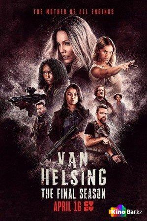Ван Хельсинг 5 сезон 1-4 серия (2021)