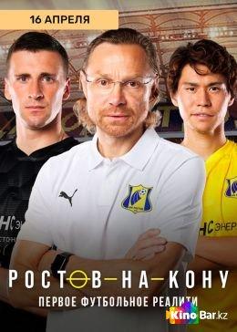 Ростов-на-Кону 1 сезон 1-4 выпуск (2021)