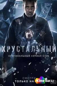 Хрустальный 1-5 серия (2021)