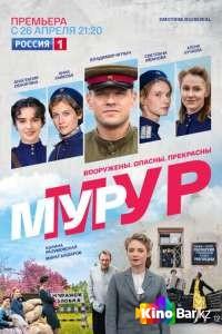 Мур-Мур 1 сезон 1-8 серия (2021)