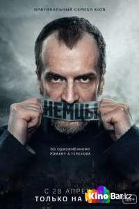 Фильм Немцы 1 сезон 1-10 серия смотреть онлайн