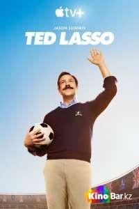 Тед Лассо 2 сезон (2021)