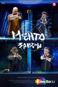 Ментозавры 1 сезон 1-9 серия (2021)