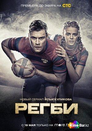 Регби 1 сезон (2021)