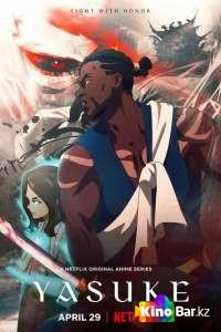 Ясукэ 1 сезон 1-6 серия (2021)
