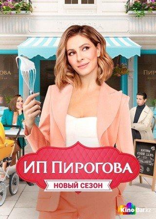 ИП Пирогова 4 сезон 1-5 серия (2021)