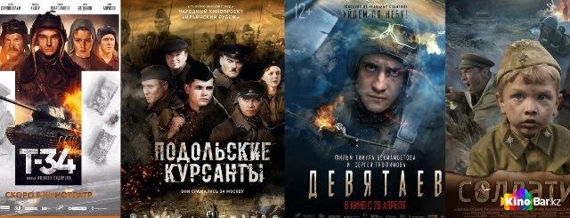 Пять фильмов к 9 мая