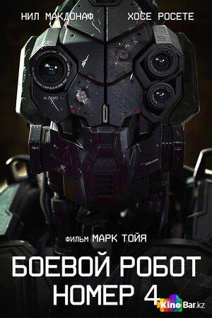 Боевой робот номер 4